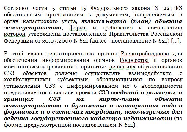 закон 221-фз о рассмотрении сзз