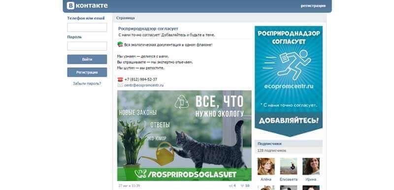 росприроднадзор согласует вконтакте