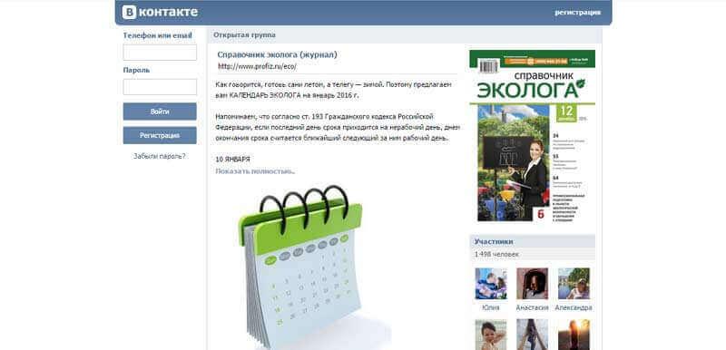 вконтакте справочник эколога