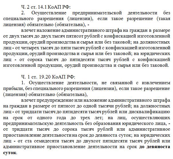 КОАП России, статья 247