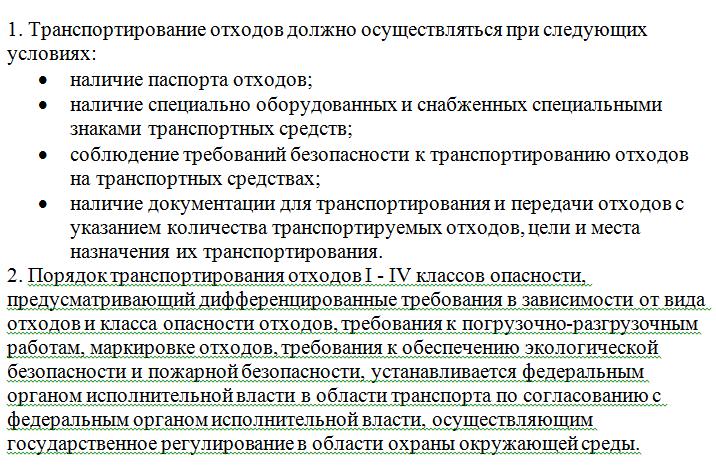 Статья 16. Требования к транспортированию отходов