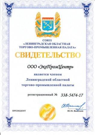 торгово промышленная палата ЛО экопромцентр