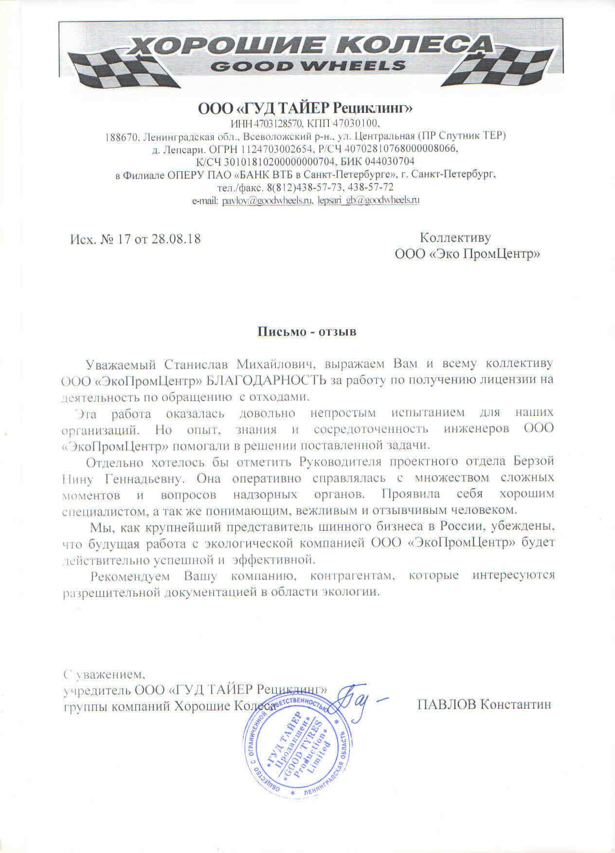 Отзыв ГУД ТАЙЕР Рециклинг