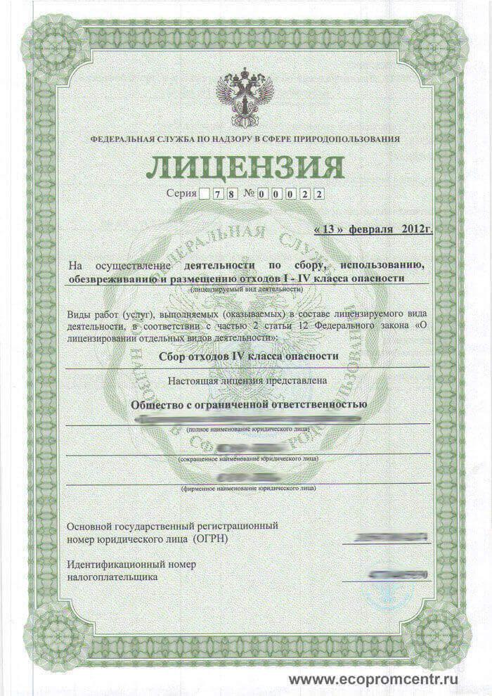 Лицензия на отходы 1-4 класса